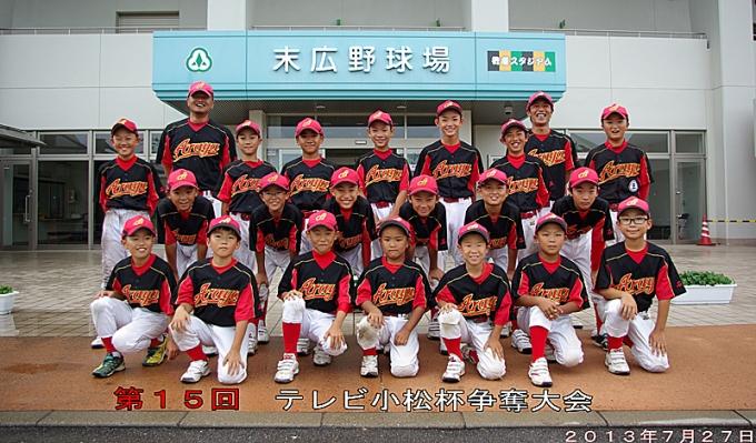 荒屋少年野球クラブ